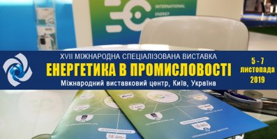 IEC will take part in the XVII International Trade Fair